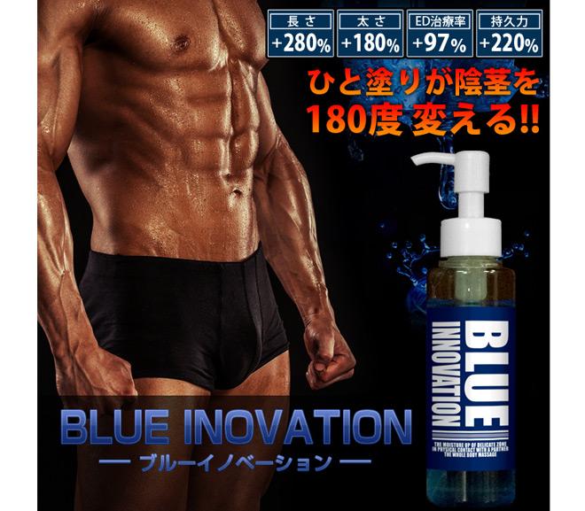 ブルーイノベーション12