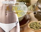 美麗減肥痩茶
