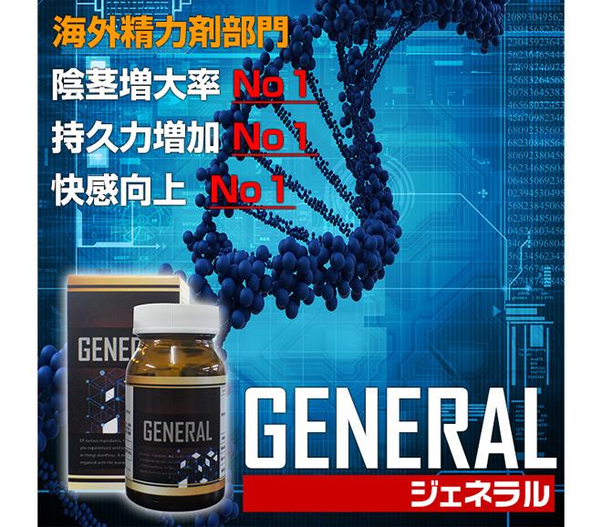 ジェネラル01