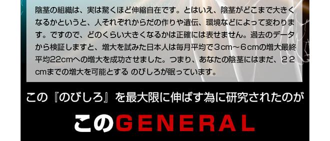 ジェネラル24
