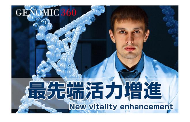 ゲノミック03
