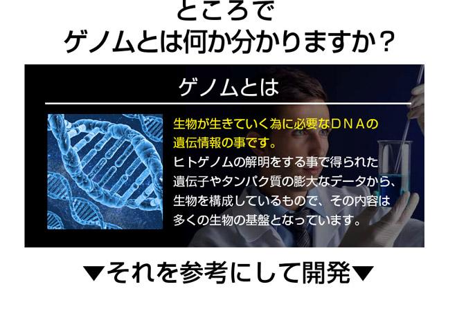 ゲノミック04