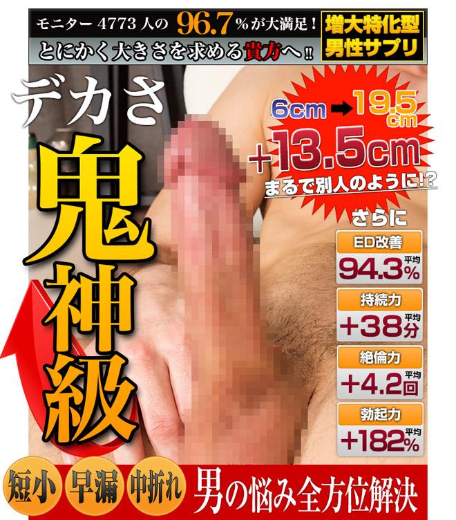 鬼神丸01