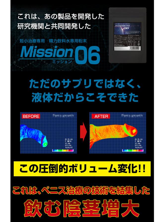 ミッション06_08