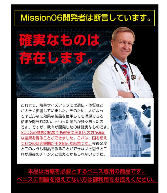 ミッション06_13