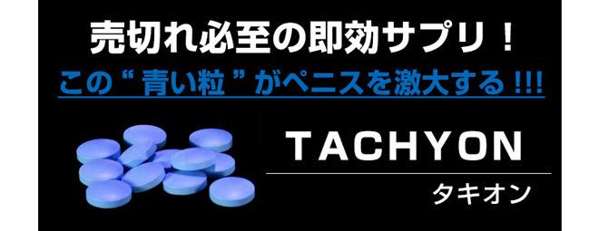 タキオン01