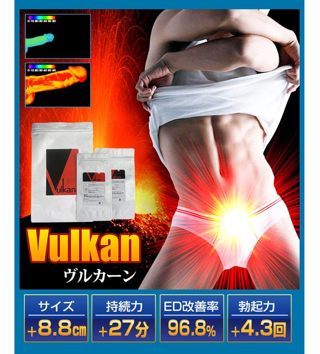 Vulkan(ヴルカーン)03