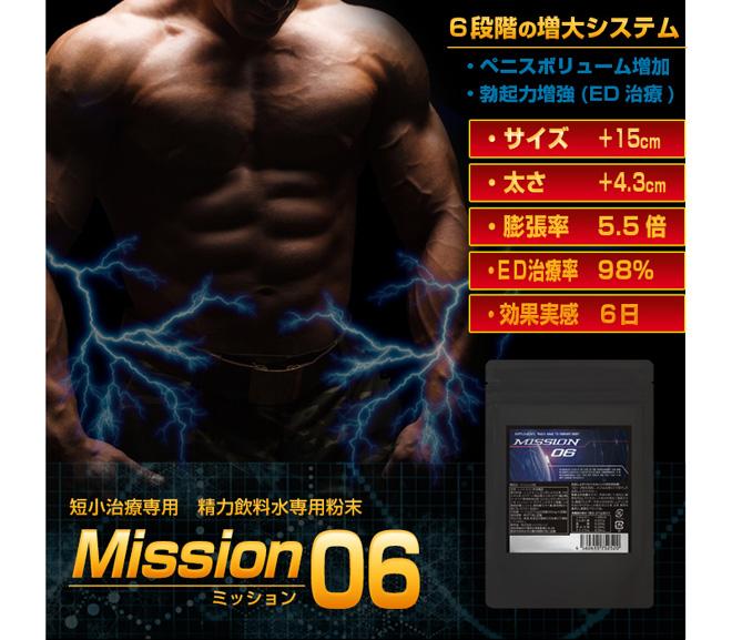 ミッション06_05