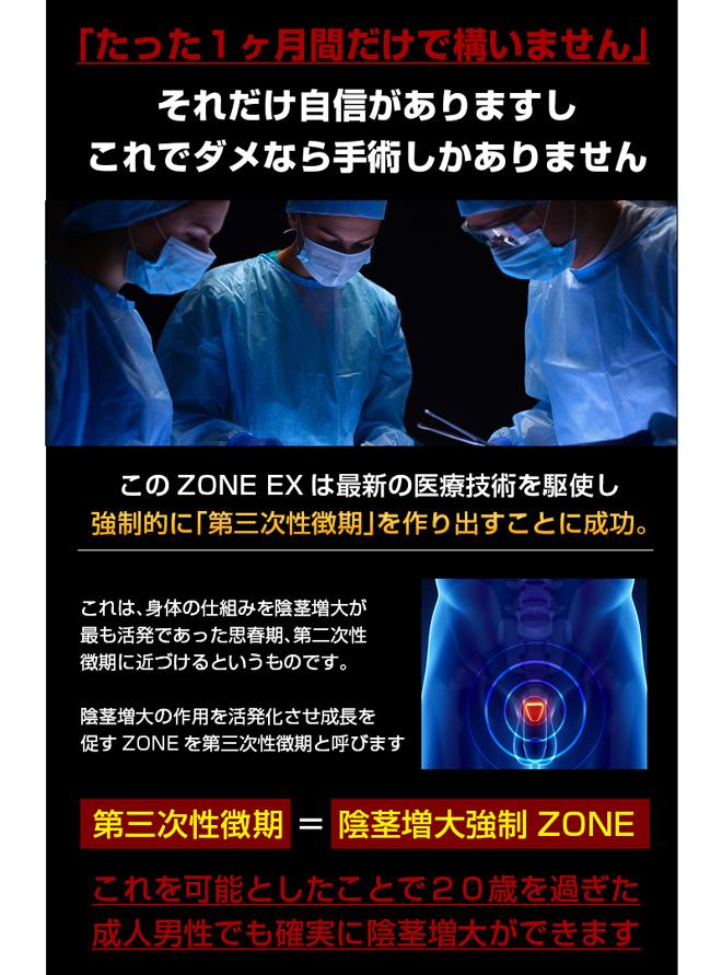 ゾーンEX03